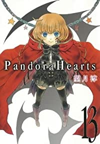 Pandora Hearts 13巻