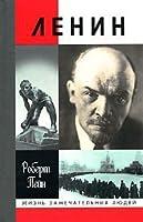 Ленин (Жизнь Замечательных Людей)
