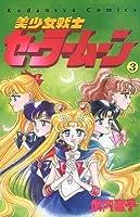 美少女戦士セーラームーン 3 [Bishōjo Senshi Sailor Moon 3]