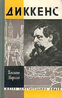 Чарльз Диккенс – биография, фото, личная жизнь, библиография - 24СМИ | 313x200