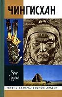 Чингисхан (Жизнь замечательных людей)