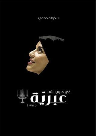 في قلبي أنثى عبرية By خولة حمدي