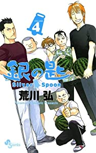 銀の匙 Silver Spoon 4 [Gin no Saji Silver Spoon 4]