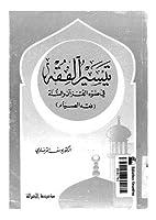 تيسير الفقه في ضوء القرآن و السنة: فقه الصيام