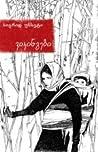 ვიკინგები by Sigrid Undset