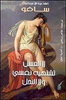 الشاعرة الاغريقية سافو