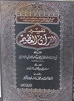 تفسير القرآن العظيم # 2