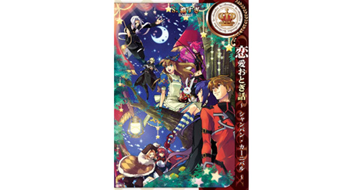 Renai Otogibanashi Champagne Carnival Quin Rose Manga