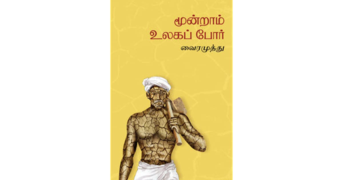 MOONDRAM ULAGA POR TAMIL PDF DOWNLOAD
