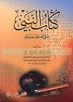 كتاب النبي صلى الله عليه وسلم