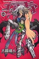 エア・ギア 9 [Ea Gia 9] (Air Gear, #9)