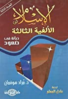 الإسلام في الألفية الثالثة ديانة في صعود