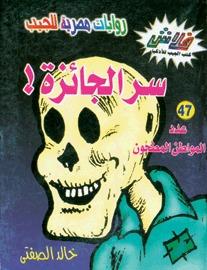 سر الجائزة By خالد الصفتي