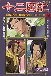 十二国記―アニメ版 14
