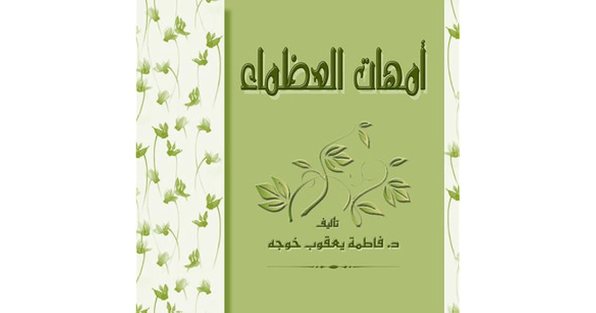 Aulia iman goodreads giveaways