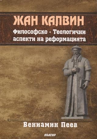 Жан Калвин by Вениамин Пеев