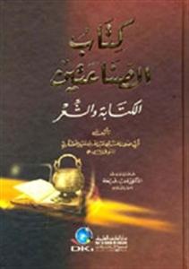 كتاب الصناعتين لابى هلال العسكرى