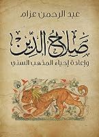 صلاح الدين وإعادة إحياء المذهب السني