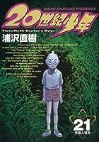20世紀少年 21 [Nijusseiki Shōnen 21] (20th Century Boys, #21)