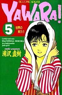 Yawara! 5