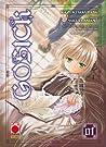 Gosick, No. 1 (Gosick: Manga, #1)