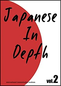 Japanese in Depth (vol.2)
