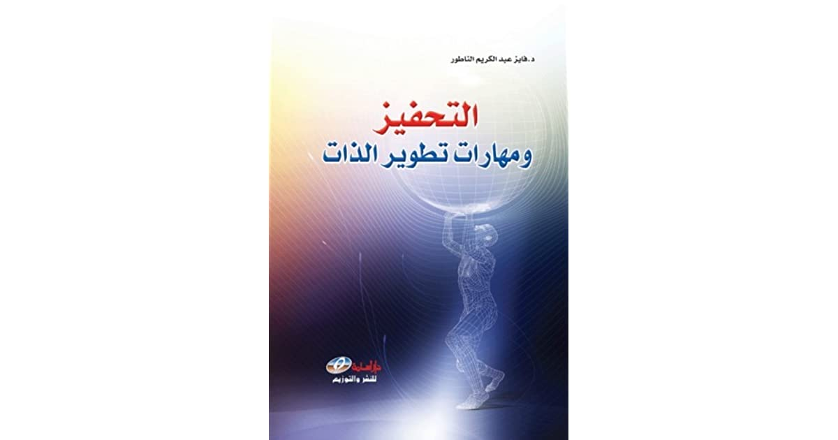 كتاب مهارات الاتصال الجامعة السعودية الالكترونية