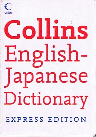 Collins Pocket English Japanese Dictionary (Shubun Express)