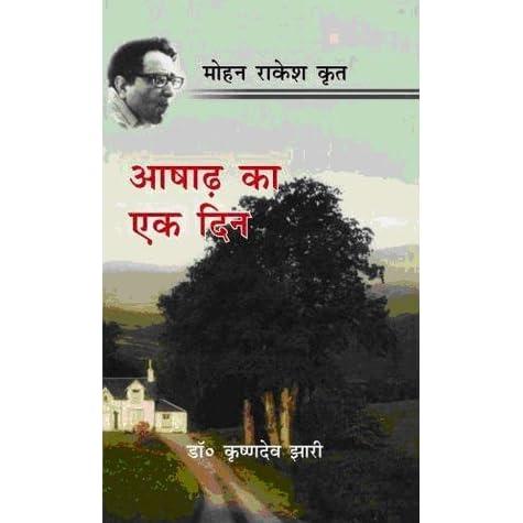 Rajan (Delhi, 110001, India)'s review of आषाढ़ का एक दिन