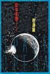 銀河英雄伝説 7 怒濤篇 [Ginga eiyū densetsu 7] (Legend of the Galactic Heroes, #7)