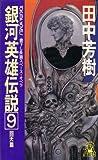 銀河英雄伝説 9 回天篇 [Ginga eiyū densetsu 9] (Legend of the Galactic Heroes, #9)