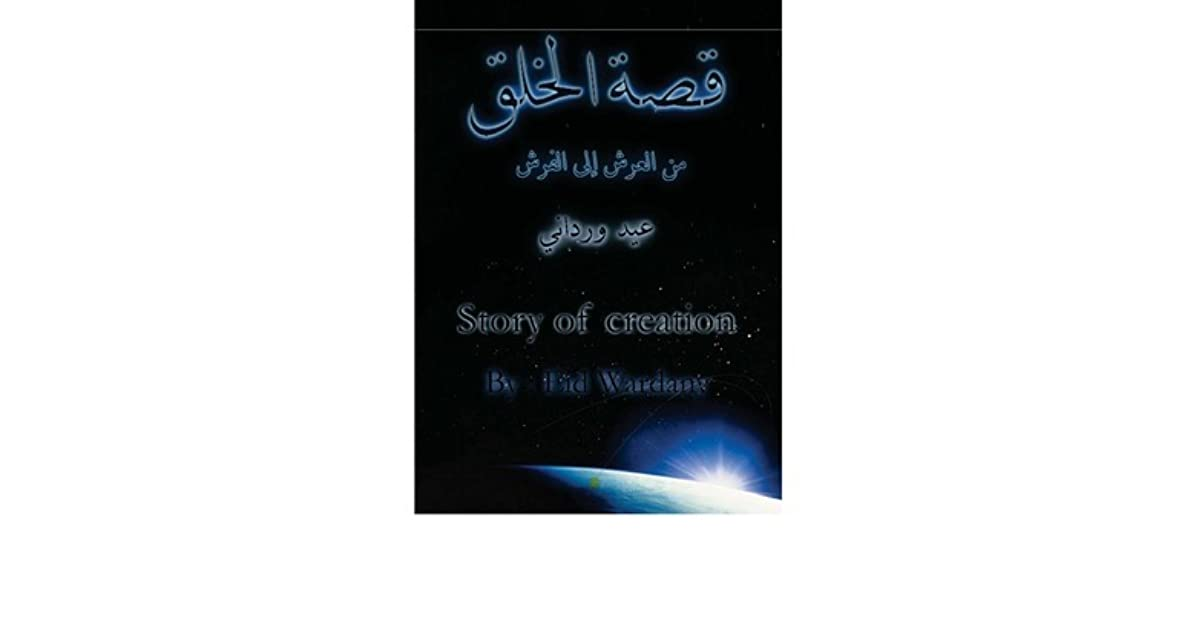 قصة الخلق من العرش الي الفرش by عيد ورداني (4 star ratings)