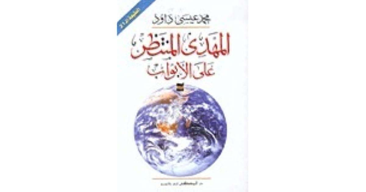 كتب الدكتور محمد عيسى داود