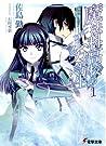 魔法科高校の劣等生 1 入学編〈上〉 (Mahouka Koukou no Rettousei, #1)