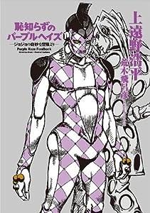 恥知らずのパープルヘイズ Purple Haze Feedback [Hajishirazu no Paapuru Heizu]