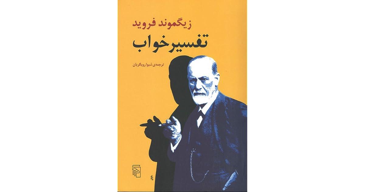 Image result for کتاب تعبیر خواب زیگموند فروید