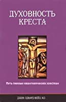 Духовность креста. Путь веры первых евангелических христиан