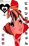 ヒミツのアイちゃん 1 [Himitsu no Aichan] (Himitsu no Ai-chan, #1)