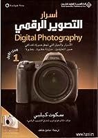 أسرار التصوير الرقمي - الجزء الأول
