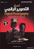 أسرار التصوير الرقمي - الجزء الثاني