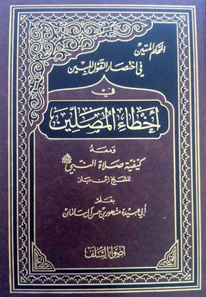 الحكم المتين في اختصار القول المبين في أخطاء المصلين By مشهور حسن آل سلمان