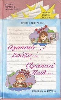 Αγαπητή Σούζυ... Αγαπητέ Πωλ... Christine Nöstlinger, Ουρανία Κοσμά