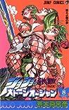 ジョジョの奇妙な冒険ストーンオーシャン 8 燃えよ竜の夢 [JoJo no Kimyō na Bōken Sutōn'ōshan] (Stone Ocean, #8)