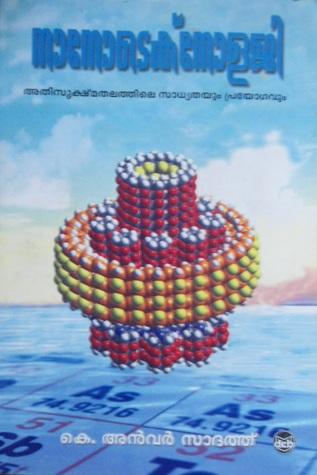 Nanotechnology: Athisookshma thalathile sadhyathayum prayogavum   നാനോടെക്നോളജി: അതിസൂക്ഷ്മ തലത്തിലെ സാധ്യതയും പ്രയോഗവും
