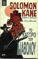 Solomon Kane: Το κάστρο του διαβόλου
