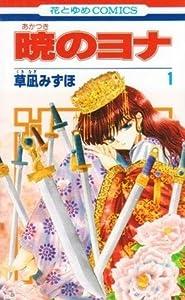 暁のヨナ 1 [Akatsuki no Yona 1] (Yona of the Dawn, #1)