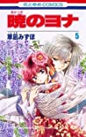 暁のヨナ 5 [Akatsuki no Yona 5] (Yona of the Dawn, #5)