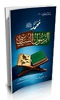 محمد صلَّى الله عليه وسلم الرسول السياسي