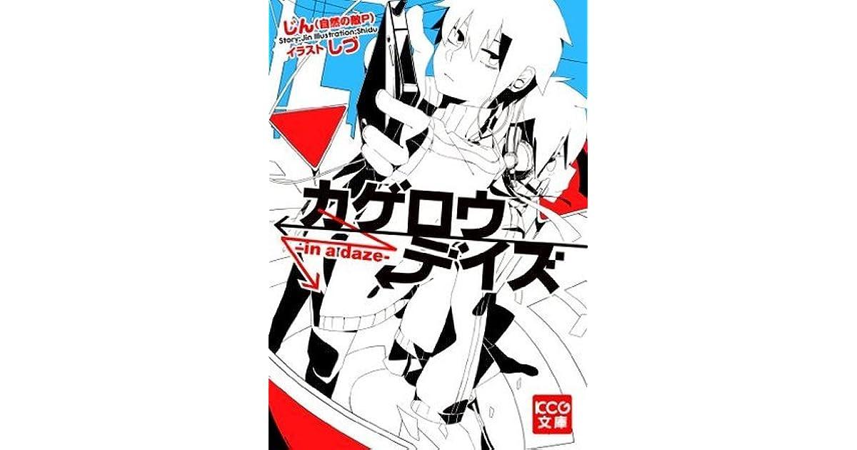 カゲロウデイズ -in a daze- (Kagerou Daze #1) by Jin (Shizen