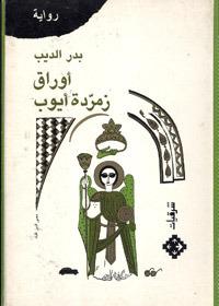 أوراق زمردة أيوب by بدر الديب
